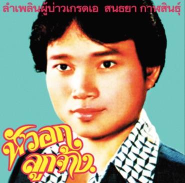 Lam Phu Tai of Sorrow