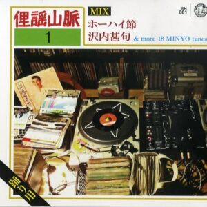 Houhai Bushi Sawachi Jinku & More 18 Minyo Tunes